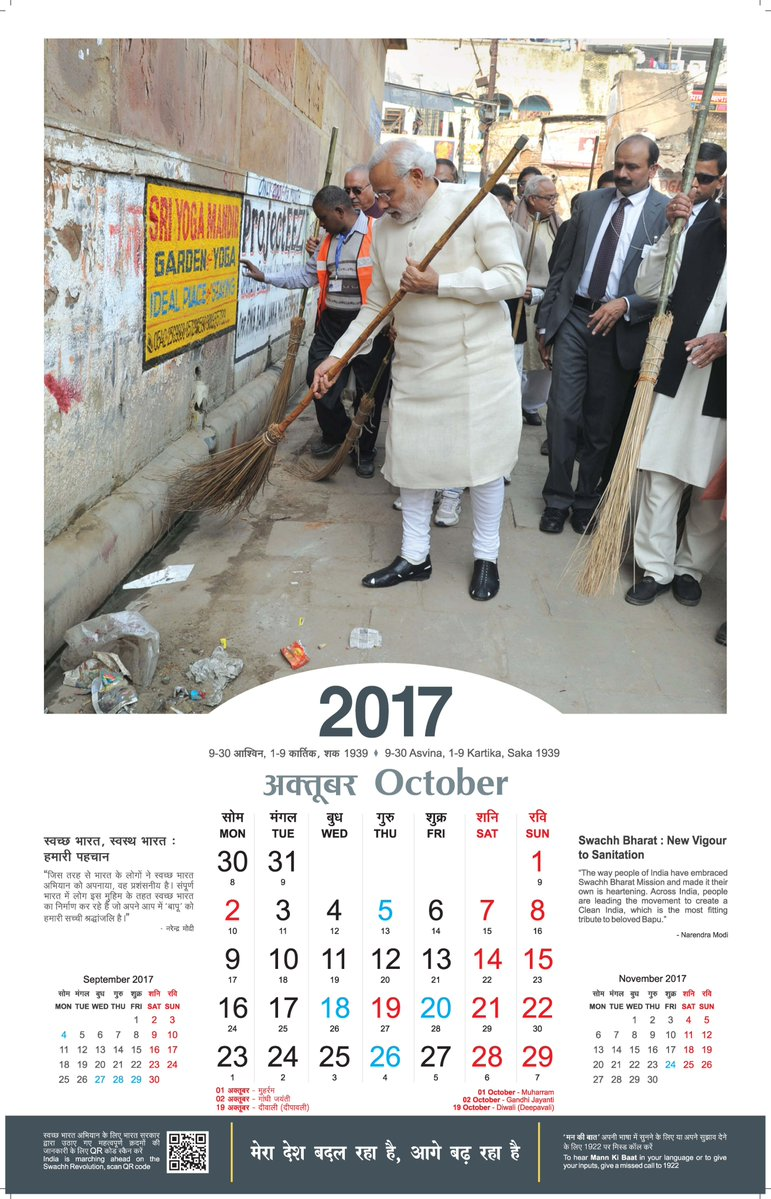 October Calendar 2017 India | Free Printable images and ...