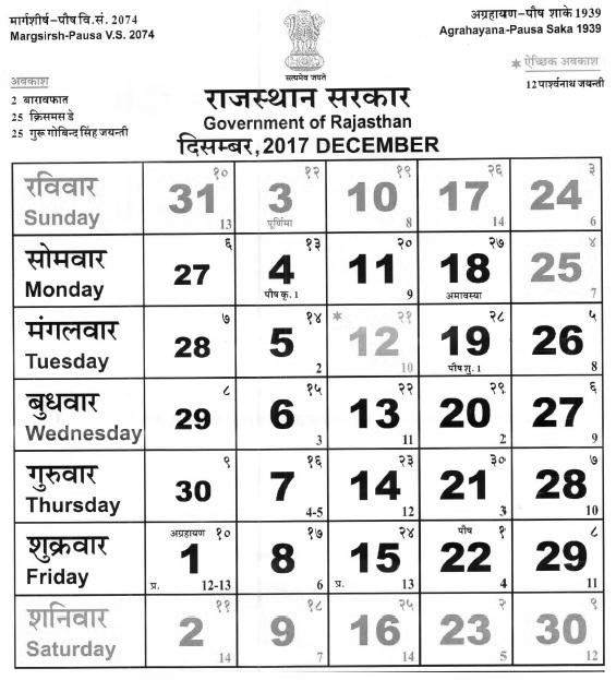 Rajasthan Calendar June : Rajasthan govt calendar printable download