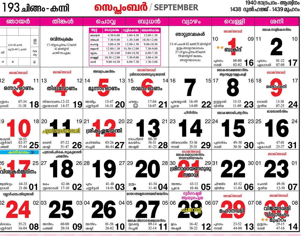 2017 Calendar September Malayalam – imvcorp