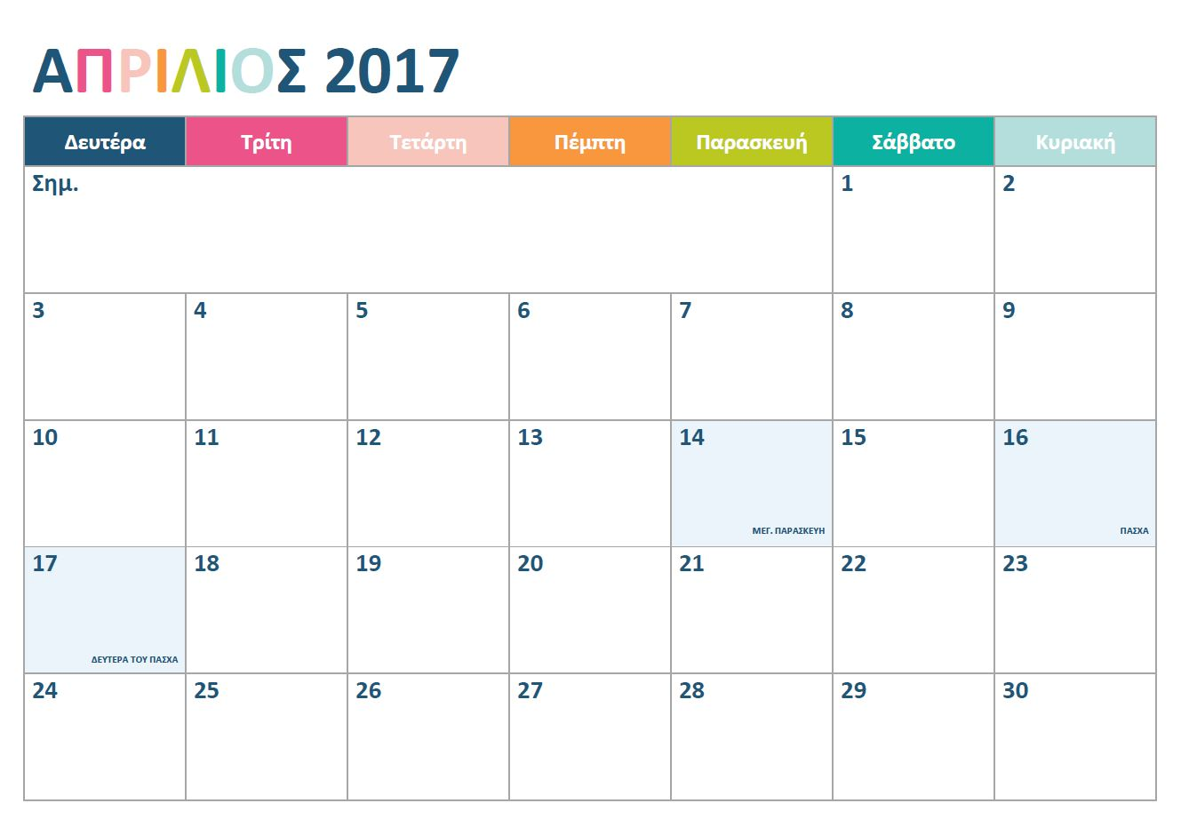 2017 calendars to download
