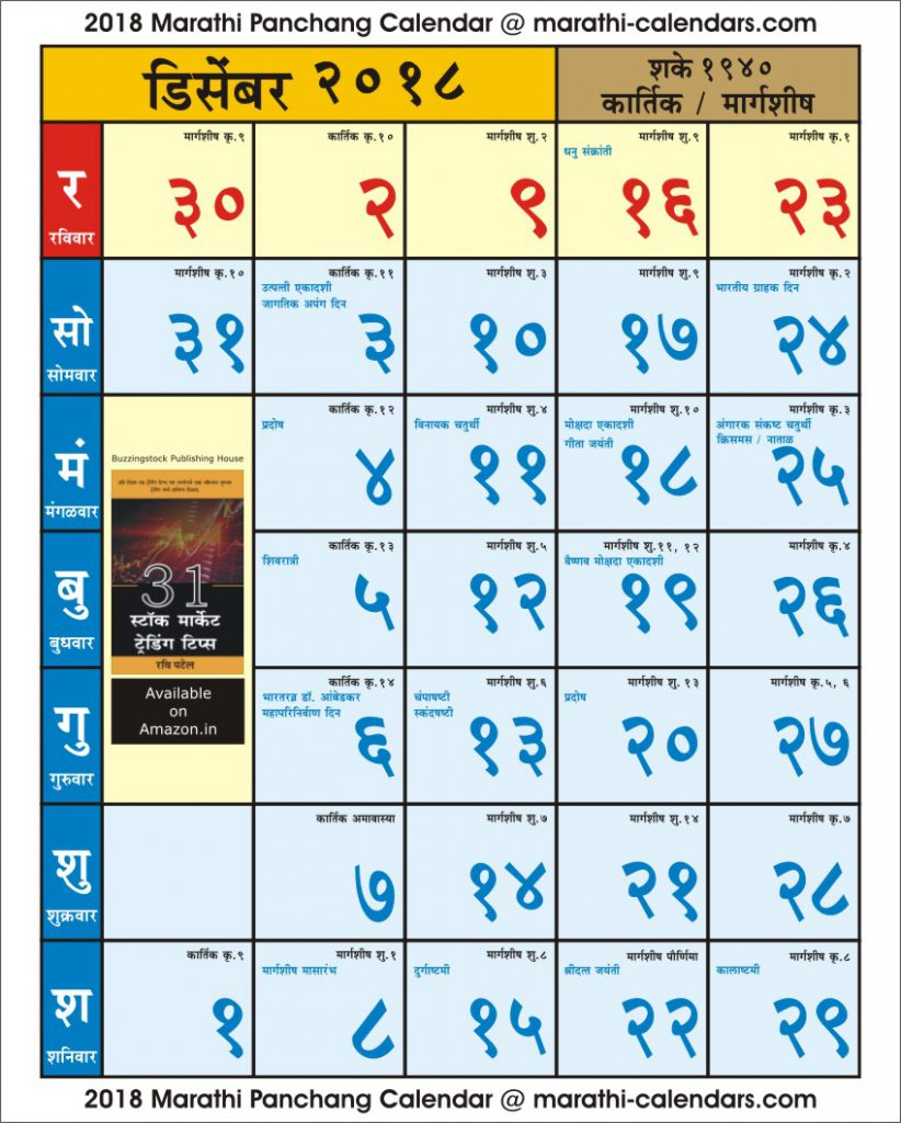 Kalnirnay Calendar June : Calendar printable for free download india usa uk